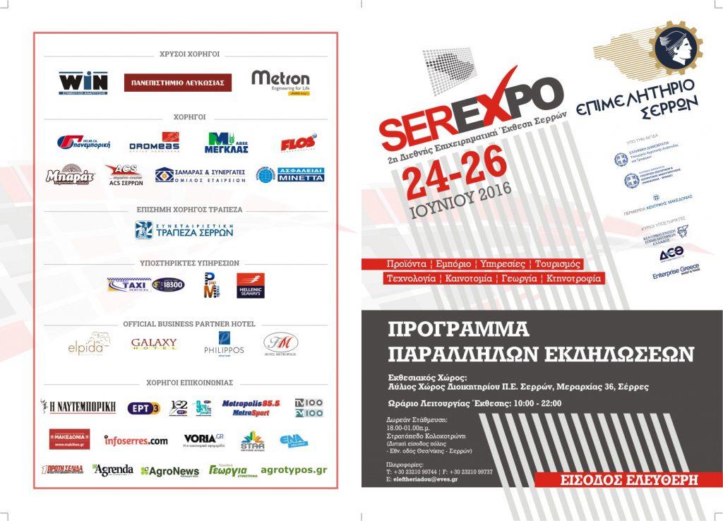 serexpo_out