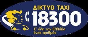 ΤΑΞΙ 18300