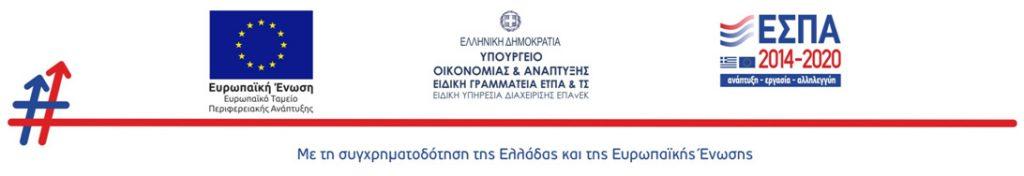 Με τη συγρηματοδότηση της Ελλάδας και της Ευρωπαϊκης Ένωσης